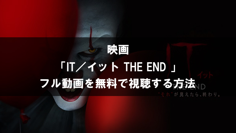 it the end それ が 見え たら 終わり