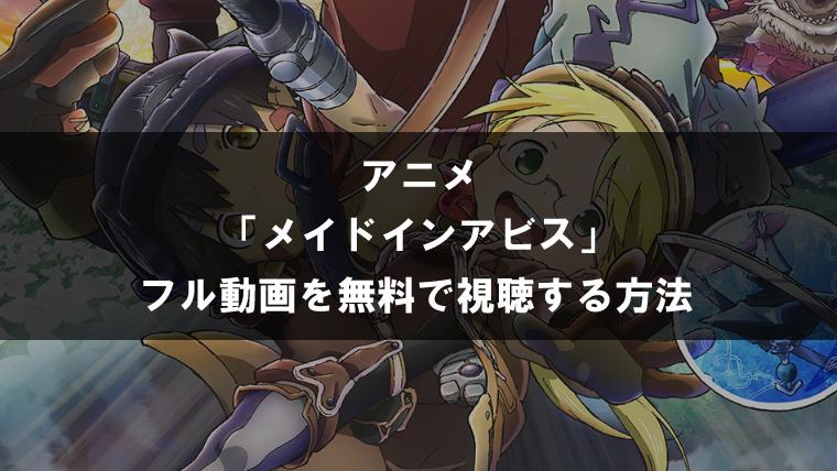 無料 アニメ メイドインアビス